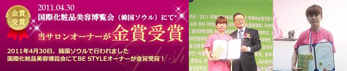 BE STYLEサロン・スクールオーナーが韓国のコンテストで金賞受賞!
