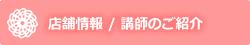 スクール・サロン情報/講師紹介