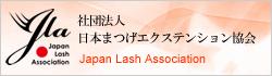 JLA日本まつげエクステンション協会