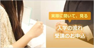 スクール説明お申込|名古屋のまつげエクステ専門の「BE STYLE beauty school」