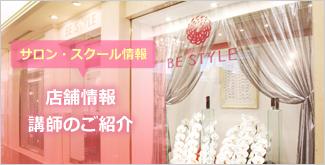 サロン・スクール情報/講師のご紹介|名古屋のまつげエクステ専門の「BE STYLE beauty school」
