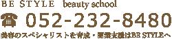 名古屋のまつげエクステ専門スクール「BE STYLE beauty school」