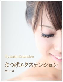 まつげエクステコース|名古屋のまつげエクステ専門の「BE STYLE beauty school」