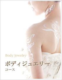 ボディジュエリーコース名古屋のまつげエクステ専門の「BE STYLE beauty school」
