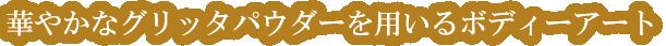 華やかなグリッタパウダーを用いるボディーアート