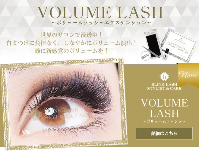 CASHMERE VOLUME LASH ~カシミヤボリュームラッシュエクステンション~ 世界のサロンで浸透中!自まつげの負担なく、しなやかにボリューム演出!瞳に新感覚のボリュームを!