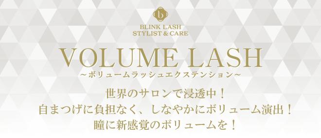 CASHMERE VOLUME LASH ~ボリュームラッシュエクステンション~ 世界のサロンで浸透中!自まつげの負担なく、しなやかにボリューム演出!瞳に新感覚のボリュームを!