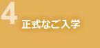 2. 正式なご入学